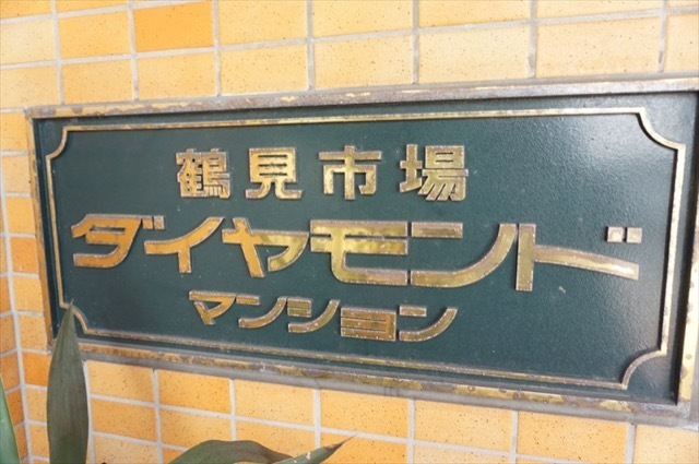 鶴見市場ダイヤモンドマンションの看板