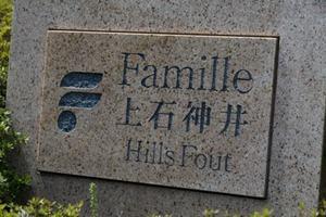 ファミール上石神井ヒルズフォートの看板