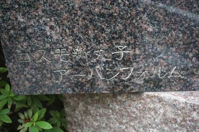 コスモ新丸子アーバンフォルムの看板