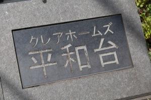 クレアホームズ平和台の看板