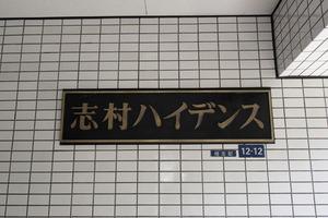 志村ハイデンスの看板