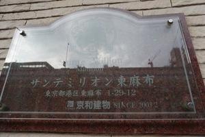 サンテミリオン東麻布の看板