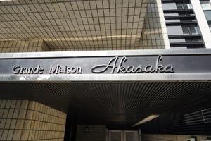 グランドメゾン赤坂(港区)の看板