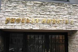 トーシンフェニックス西新宿5丁目弐番館の看板
