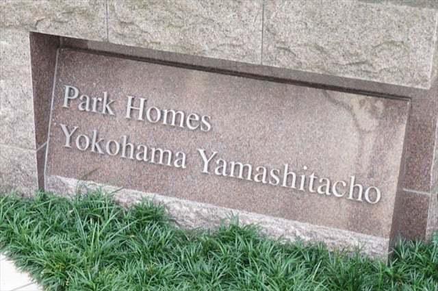 パークホームズ横浜山下町の看板