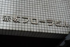 赤坂フローラビルの看板