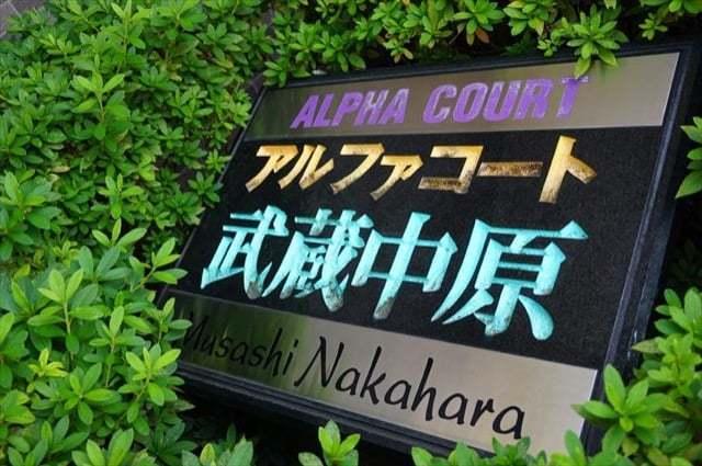 アルファコート武蔵中原の看板