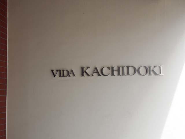 ヴィーダ勝どきの看板