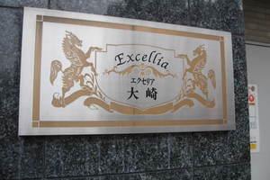 エクセリア大崎の看板