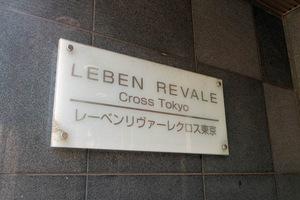 レーベンリヴァーレクロス東京の看板