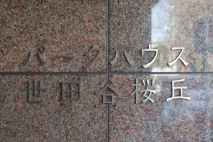 パークハウス世田谷桜丘の看板