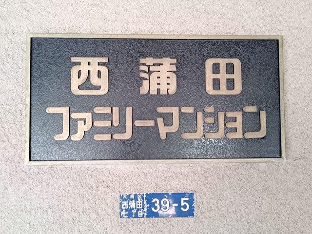 西蒲田ファミリーマンションの看板