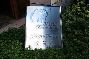 クレストフォルム南馬込の看板
