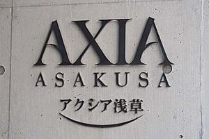 アクシア浅草の看板
