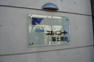スカイコート富士見台の看板