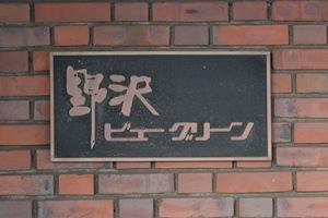 野沢ビューグリーンの看板