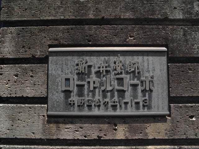 新井薬師ローヤルコーポの看板