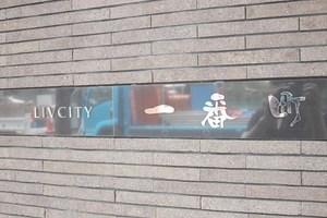 リヴシティ一番町の看板