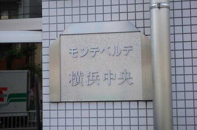 モンテベルデ横浜中央の看板