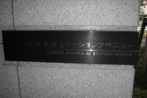 コスモ西葛西ステーションアベニューの看板