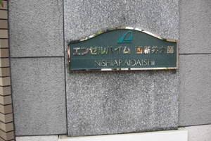 エンゼルハイム西新井大師の看板