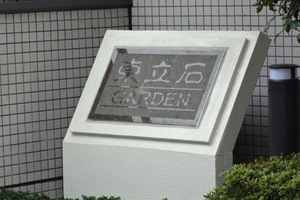 東立石ガーデンの看板