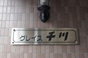 グレイス千川の看板