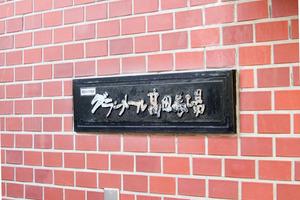 グランメール高田馬場の看板