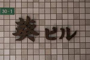 葵ビルの看板