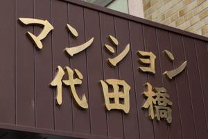 マンション代田橋の看板