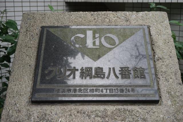 クリオ綱島8番館の看板