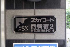 スカイコート西新宿第2の看板