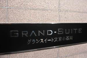 グランスイート文京小石川の看板