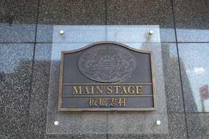 メインステージ板橋志村の看板