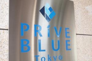 プライヴブルー東京の看板