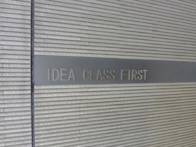 イデアクラスファーストの看板