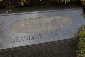 グランポート深沢の看板