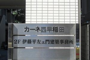 カーネ西早稲田の看板
