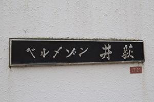 ベルメゾン井荻の看板