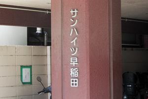 サンハイツ早稲田の看板