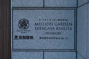 ミリオンガーデン世田谷砧の看板