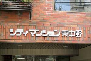 シティマンション東中野の看板