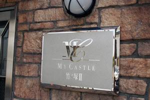 マイキャッスル竹ノ塚2の看板