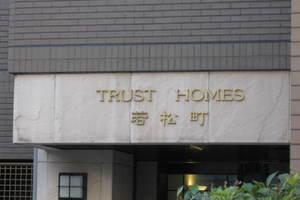 トラストホームズ若松町の看板