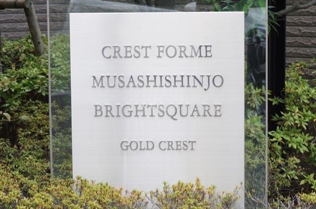 クレストフォルム武蔵新城ブライトスクエアの看板
