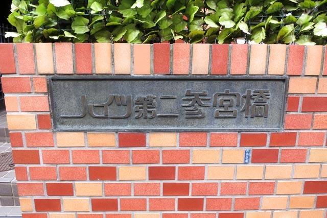 ハイツ第2参宮橋の看板