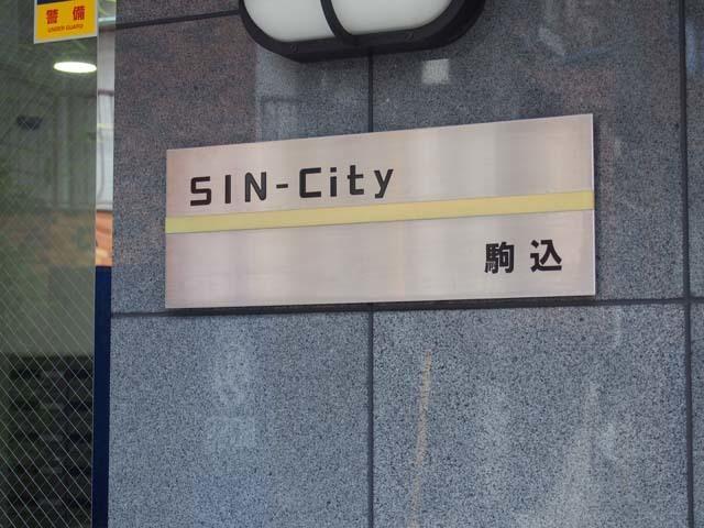 シンシティー田端の看板