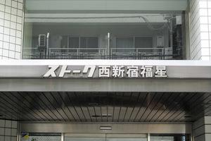 ストーク西新宿福星の看板