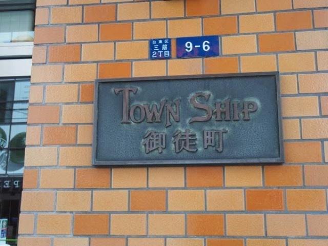 タウンシップ御徒町の看板