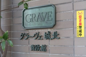 グラーヴェ城北貴欧館の看板